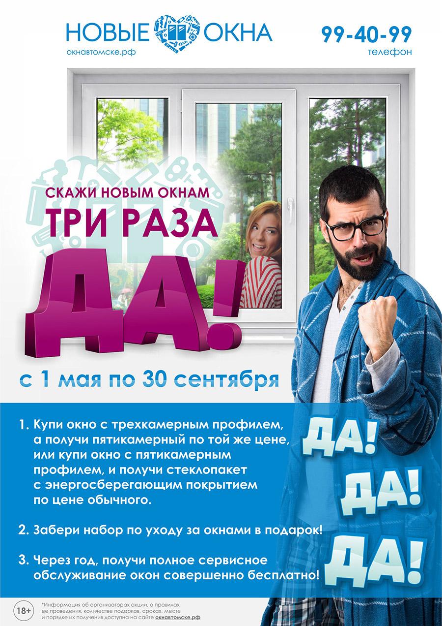 Акция «ТРИ РАЗА – ДА!»