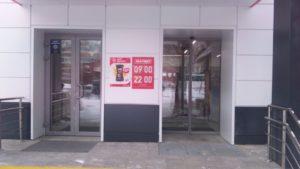 Входные двери магазин
