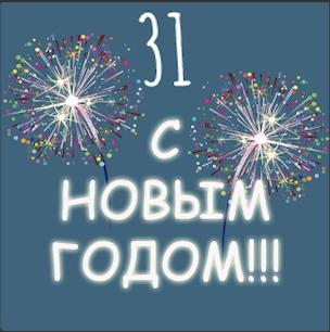 door-День 31