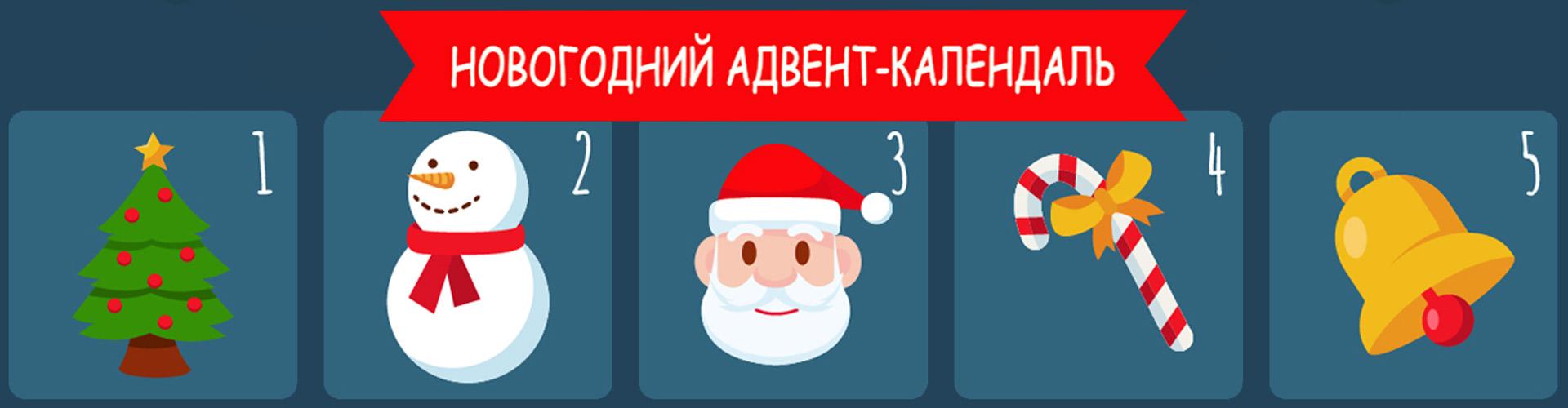 акция ТВОЙ АДВЕНТ-КАЛЕНДАРЬ